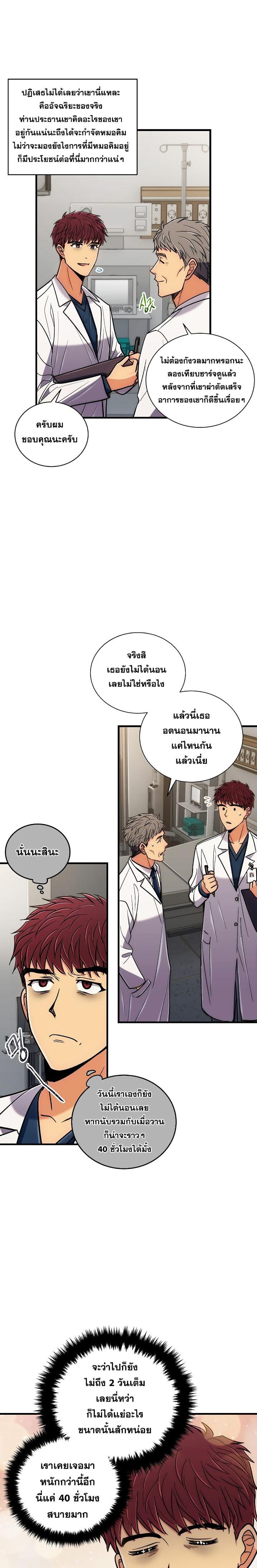 อ่านการ์ตูน Medical Return ตอนที่ 77 หน้าที่ 7