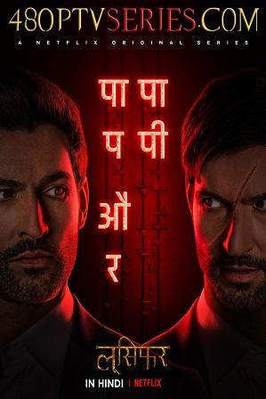 Lucifer Season 5 [Part 2] Full Hindi Dual Audio Download 480p 720p All Episodes [ हिंदी + English ]