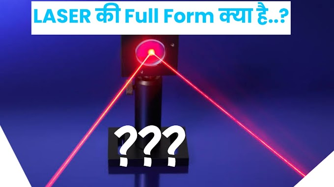LASER Full Form In Hindi   LASER  क्या है ?