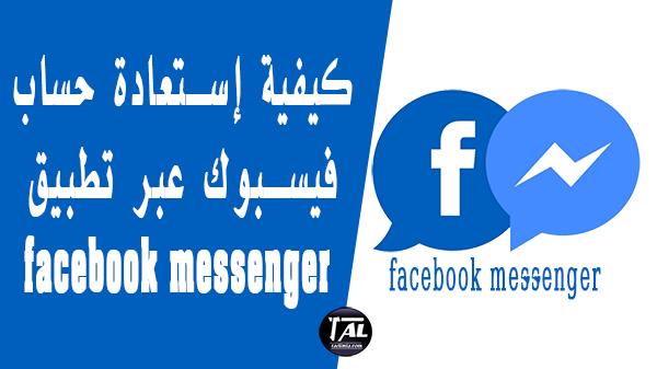 كيفية إستعادة حساب فيسبوك عبر تطبيق facebook messenger