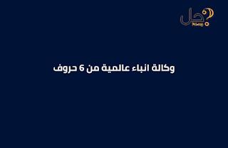وكالة انباء عالمية من 6 حروف فطحل