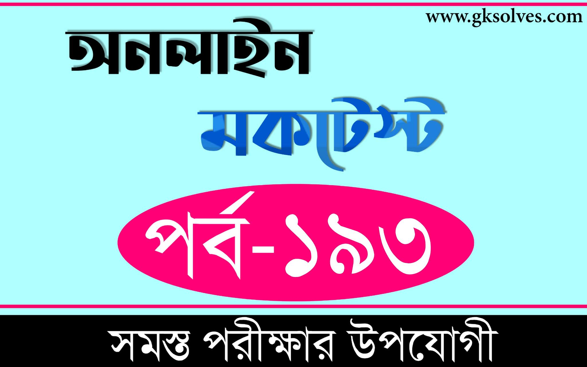 Mock Test NTPC   বাংলা কুইজ   Part-193
