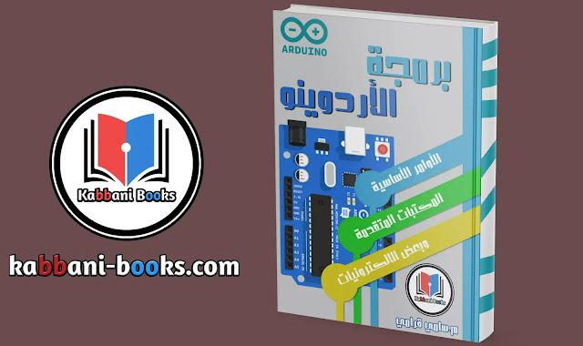 كتاب تعلم برمجة الأردوينو
