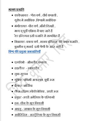 विश्व की जनजातियाँ पीडीऍफ़ पुस्तक हिंदी में | Vishwa Ki Janjatiya PDF Book In Hindi