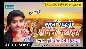 Kaha paibo sone ke katorawa Anjali bhardwaj