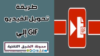 تحويل-الفيديو-الي-صورة-متحركه-GIF