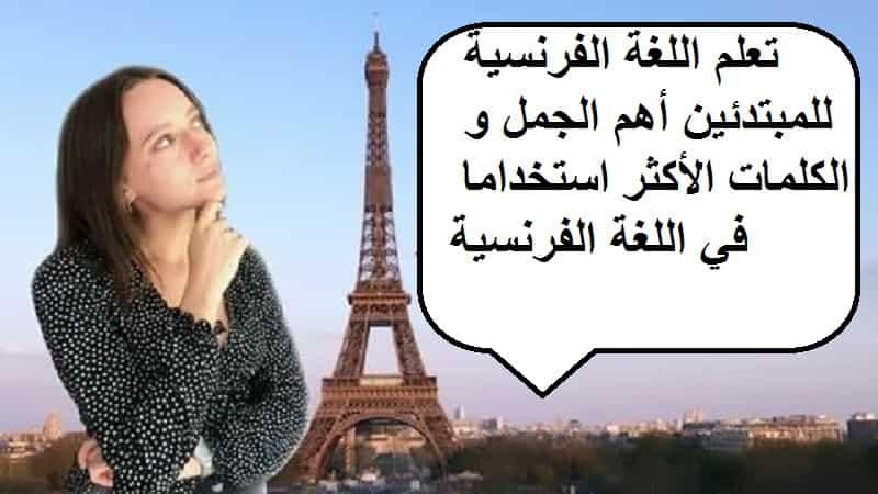 تعلم اللغة الفرنسية للمبتدئين أهم الجمل و الكلمات الأكثر استخداما في اللغة الفرنسية
