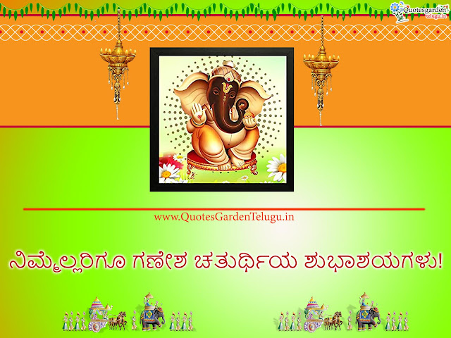Best Vinayaka chaturthiya greetings  wishes images in kannada font