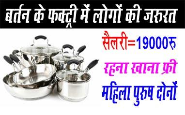 Job in utensil factory,new job,all india job,anpadh ke liye job