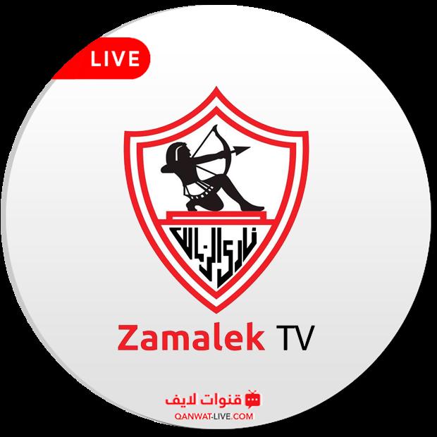 مشاهدة قناة الزمالك Zamalek TV بث مباشر