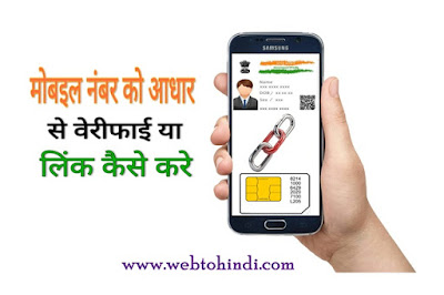 how to link aadhar to mobile