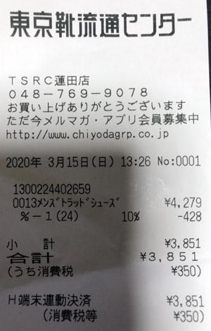 東京靴流通センター 蓮田店 2020/3/15 のレシート