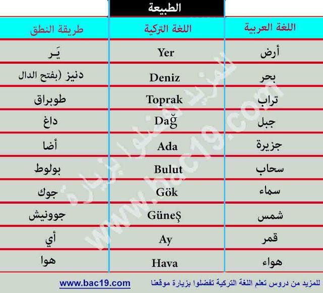 تعلم اللغة التركية مجانا