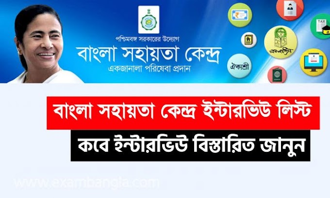 Bsk 2ND PHASE interview list   wbbsk interview  list   Bangla Sahayata Kendra
