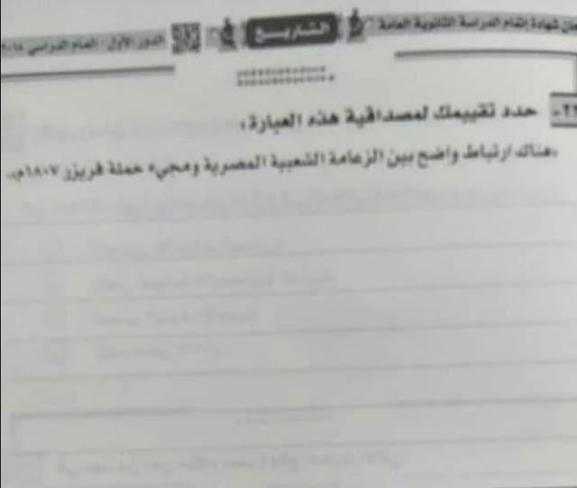 امتحان التاريخ للثانوية العامة 2019  22