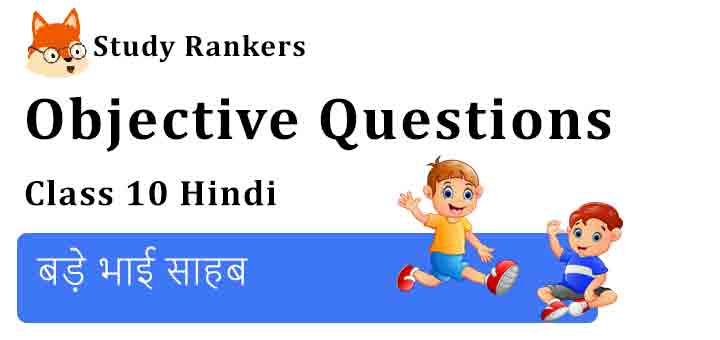 Objective Questions for Class 10 Sparsh Chapter 1 बड़े भाई साहब Hindi