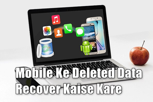 deleted-mobile-photo-message-recover-kaise-kare