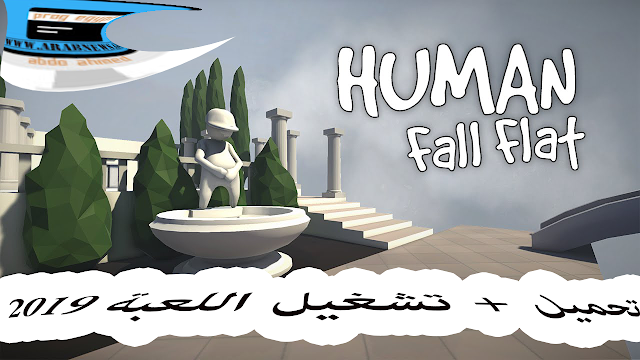 تحميل لعبة human fall flat للاندرويد 2019