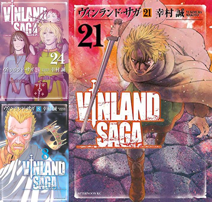 ヴィンランド・サガ (全24巻)(アフタヌーンコミックス)