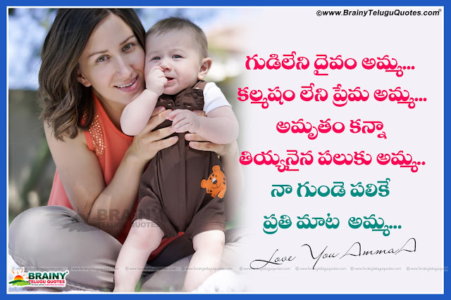 Heart Touching Best Mother Quotations Messages In Telugu Amma