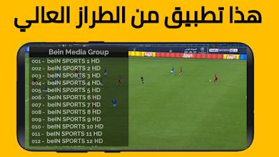 تطبيق جديد shadow tv لمشاهدة القنوات المشفرة العربية و الاجنبية