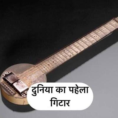 duniya ka pehla guitar