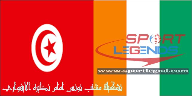 تشكيلة منتخب تونس امام نظيره الايفواري