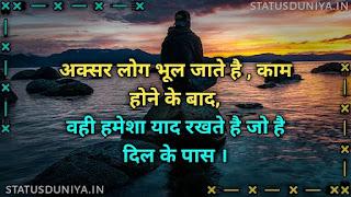 लोग भूल जाते है शायरी    Log Bhool Jate Hai Shayari