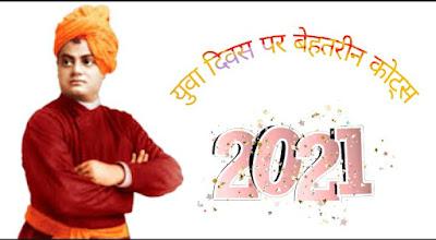 युवा दिवस पर कोट्स    International Youth Day Quotes 2021 In Hindi