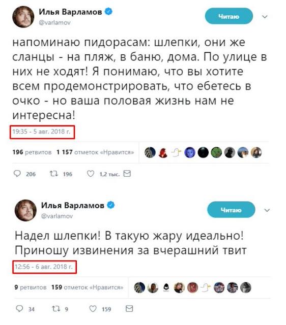 Илья Варламов про шлепки