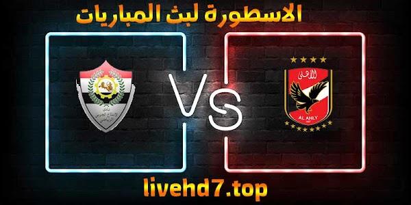 نتيجة مباراة الأهلي والانتاج الحربي بث مباشر الاسطورة لبث المباريات بتاريخ 12-01-2021 في الدوري المصري