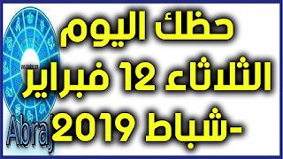 حظك اليوم الثلاثاء 12 فبراير-شباط 2019