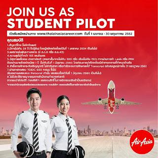 ตำแหน่งที่เปิดรับสมัครของสายการบิน Thai AirAsia