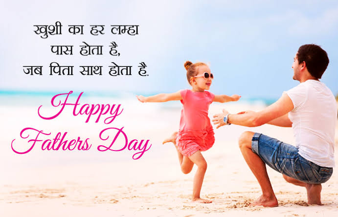 Quotes on Father's Day in Hindi