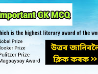 Important GK MCQ for Competitive Exams