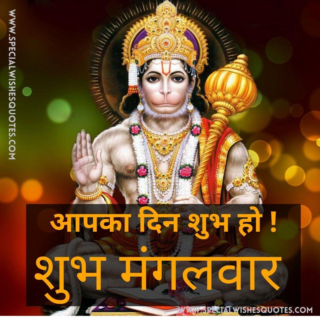 mangalwar good morning photo