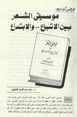 تحميل كتاب موسيقي الشعر بين الإتباع والابتداع تأليف شعبان صلاح