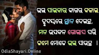 Odia-Romantic-Shayari-2