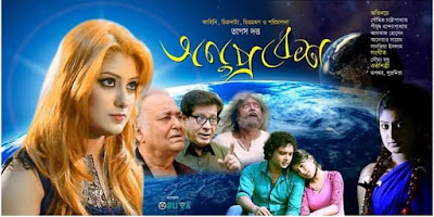 Onuprobesh (Intrusion) is a Bangladeshi Philosophical sci-fi movie directed by Tapas Kumar Dutta (Adboi Dutta) in 2019. The film is produced under the banner of Ruva Movies. The film is starred by Anwar Sayem, Sanzia Islam, Pijush Bandyopadhyay, Aliul Hoque, Altaf Hossain, Soumitra Chattopadhyay and some others.    Onuprobesh Movie Poster    Onuprobesh is not for entertainment or just time pass rather it is a film of watching with most attention as it is a philosophical film. You cannot understand the full meaning of the film easily but you have to think it critically. If you watch it with eyes, only you can see the scenes but you cannot understand the inner meanings.    Onuprobesh Bangla Movie Poster   But you have to watch it with head, with your brain, your intelligence. It is a sci-fi philosophical film. You cannot think that you are also an intrusion. So, for gathering inner meaning, you must watch it.   Onuprobesh Bangla Movie Poster