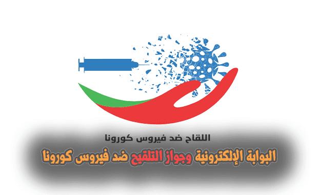 liqahcorona إصدار جواز التلقيح  بالمغرب
