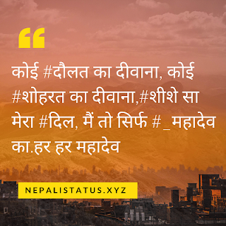 Mahakal Attitude Status Shayari Quotes Sms In Hindi