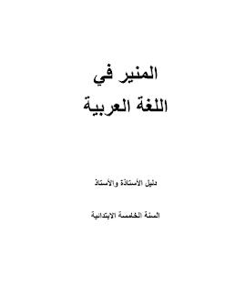 دليل المنير في اللغة العربية المستوى الخامس 2020