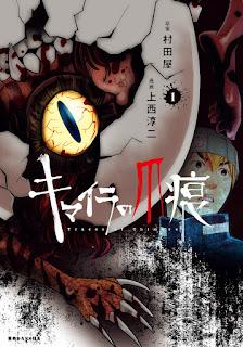 [Manga] キマイラの爪痕 第01巻 [Chimera no Tsumeato Vol 01], manga, download, free