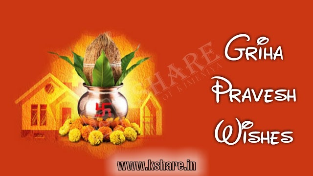 Hindi Wishes,Griha Pravesh Greeting Messages with Images,New Home Wishes in Hindi,Griha Pravesh Status Quotes,Hindi New Home Wishes
