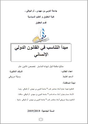 مذكرة ماستر: مبدأ التناسب في القانون الدولي الإنساني PDF