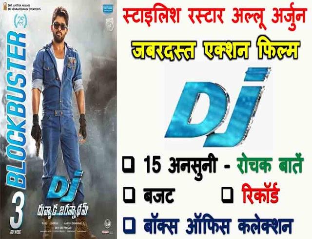 Duvvada Jagannadham - DJ Unknown Facts In Hindi: DJ फिल्म से जुड़ी 15 अनसुनी और रोचक बातें