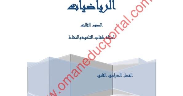 دليل المعلم للصف التاسع سلطنة عمان كيمياء كتاب النشاط
