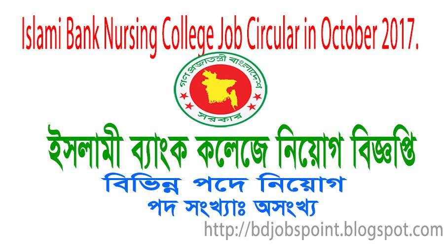 Islami Bank Nursing College Rajshahi Job Circular 2017 | www.ibncr.edu.bd
