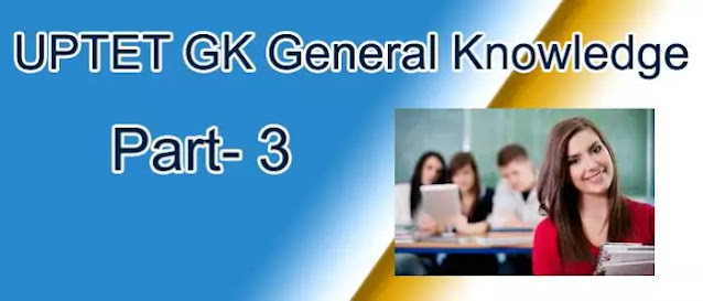 tet gk question in hindi