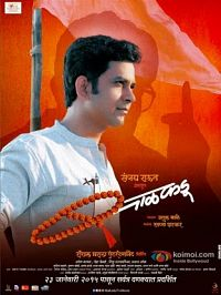 Balkadu Marathi Movie